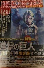 Affiche Shingeki no Kyojin: Lost Girls