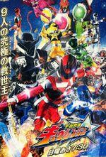 Affiche Uchu Sentai Kyuranger