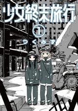 Couverture Shoujo Shuumatsu Ryokou