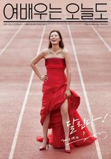 Affiche The Running Actress