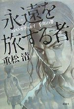 Couverture He Who Journeys Eternity : Lost Odyssey : A Thousand Years of Dreams