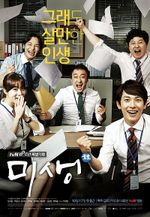 Affiche Misaeng: Incomplete Life