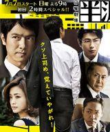 Affiche Hanzawa Naoki