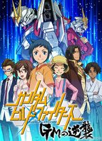 Affiche Gundam Build Fighters: GM's Counterattack