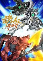 Affiche Gundam Build Fighters: Battlogue