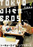 Couverture Tokyo Alien Bros., tome 2