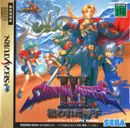 Jaquette Shining Force III : Scenario 2