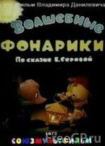 Affiche Volshebnye fonariki