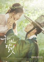 Affiche Love in the Moonlight