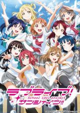 Affiche Love Live! Sunshine!! 2