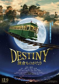 Affiche Destiny: The Tale of Kamakura