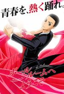 Affiche Welcome to the Ballroom