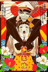 Affiche Midori