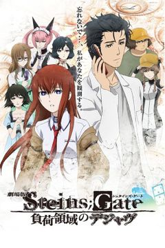 Affiche Steins;Gate: The Movie − Load Region of Déjà Vu