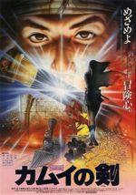 Affiche L'Epée de Kamui