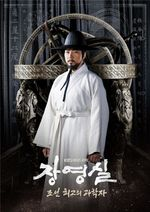 Affiche Jang Yeong-Sil: The Greatest Scientist of Joseon