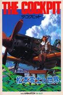 Affiche The Cockpit