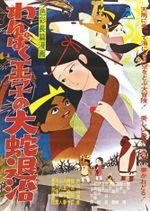 Affiche Le Petit prince et le dragon aux huit têtes