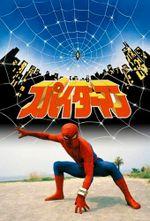 Affiche Spider-Man (1978)
