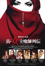 Affiche Shin onna tachiguishi retsuden