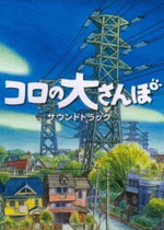 Affiche La Grande excursion de Koro