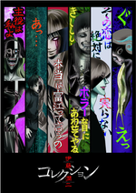 Affiche Junji Ito Collection