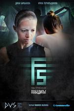 Affiche F5