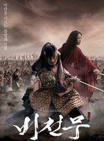 Affiche Bicheonmu