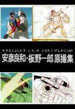 Affiche Yoshikazu Yasuhiko & Ichiro Itano: Collection of Key Animation Films