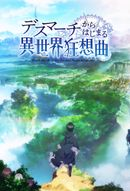 Affiche Death March to the Parallel World Rhapsody