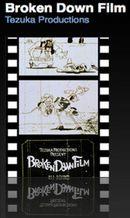 Affiche Le Film cassé