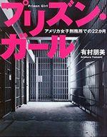 Affiche Prison Girl