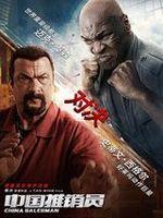 Affiche China Salesman