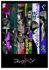 Affiche Junji Ito : Collection