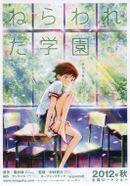 Affiche Nerawareta Gakuen