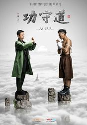 Affiche Guardians of Martial Arts