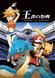 Couverture Pokemon festival of champions