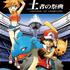 Illustration Les scans de Pokemon - festival of Champions