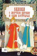 Affiche Blanche-Neige et les Sept Chevaliers