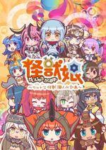 Affiche Kaijuu Girls: Ultra Kaijuu Gijinka Keikaku 2nd Season