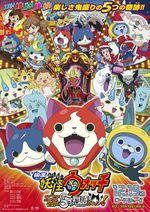 Affiche Yôkai Watch: Enma Daiō to Itsutsu no Monogatari da Nyan!