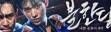 Cover Au royaume du style, l'improbable est roi : Mon cinéma asiatique