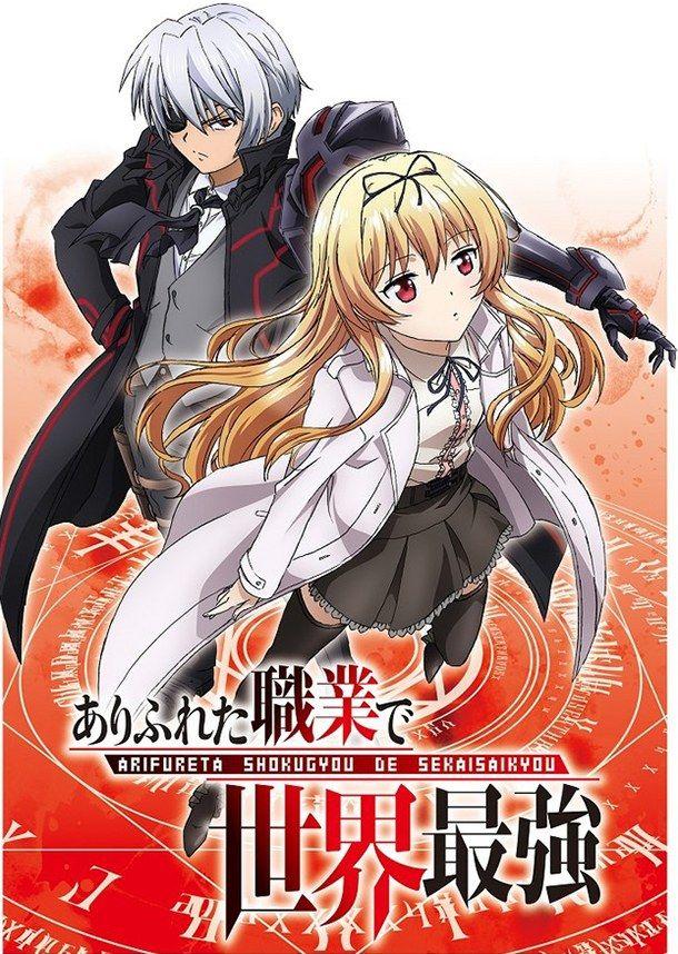 arifureta shokugyou de sekai saikyou manga deutsch