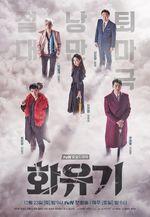Affiche A Korean Odyssey