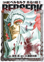 Couverture Berserk The Flame Dragon Knight