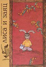 Affiche La Renarde et le lièvre