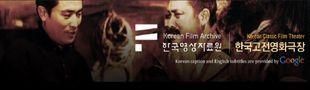 Cover Korean Film Archive - 160+ classiques coréens sous-titrés mis à disposition sur YouTube