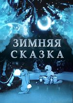 Affiche Le Conte d'hiver