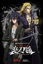 Affiche Sword Gai: The Animation