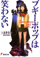 Couverture Boogiepop and Others, Tome 1